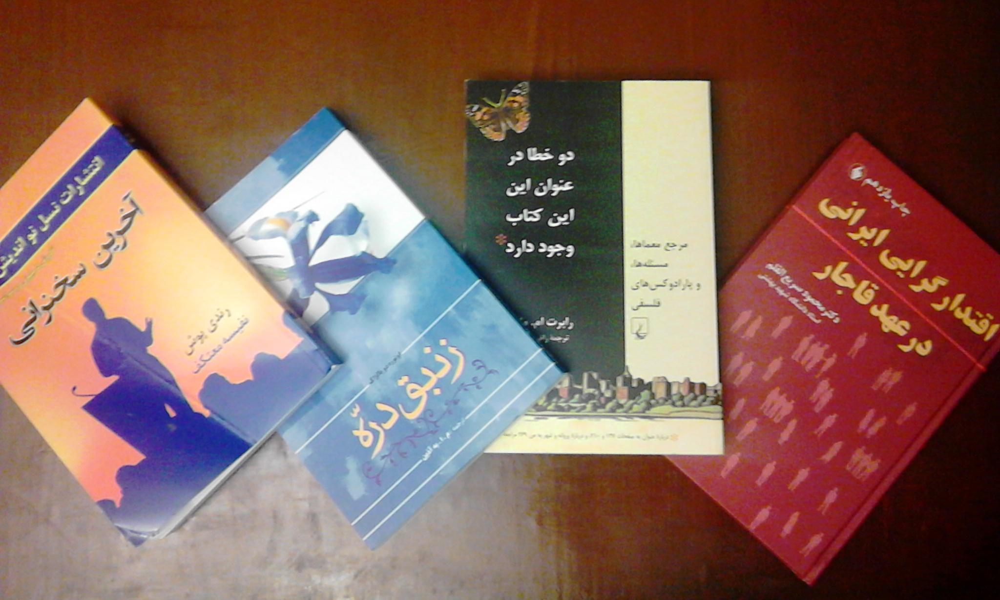 کتاب های خریداری شده من
